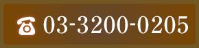 03-3200-0205